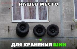 Автоприколы... - 022.jpg