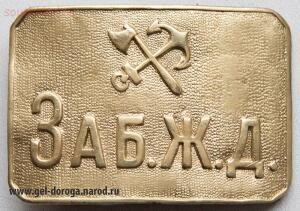 Заб ЖД - Забайкальская Железная дорога - заб.jpg
