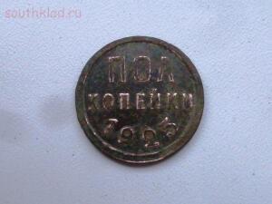 Полкопейки 1925 года. До 29.12.16г. в 21.00 МСК - P1360477.JPG