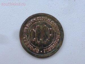 Полкопейки 1925 года. До 29.12.16г. в 21.00 МСК - P1360479.JPG