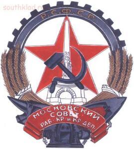 Кокарды На Ранних Советских Пожарных Касках. - 13.jpg