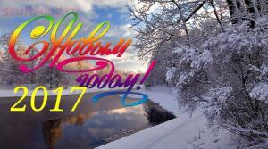 Рыболовный сезон 2017 - S-Novym-godom-20171.jpg
