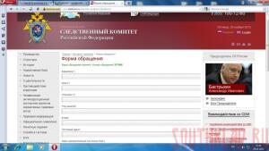 Сергей Кулиничев о начале операции Возмездие  - Обращение в СК РФ.jpg