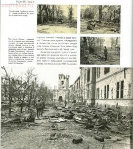 Неизвестная война - 36592_900.jpg