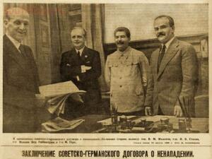 Неизвестная война - Подписание-советско-германского-договора-о-ненападении.jpg