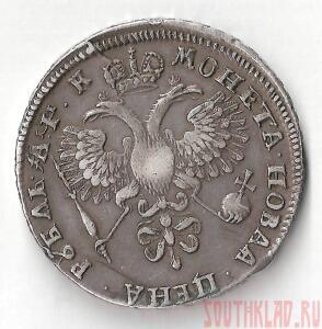 Серебряный рубль Петра I 1720г - iltTzLinkxA.jpg