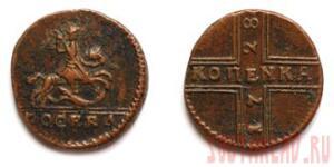 Копейка 1728-1729 годов - kop-2.jpg
