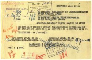 Белые пятна военной истории - 38 сд 212.JPG