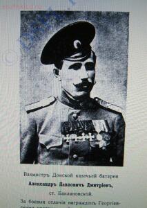Георгиевские кавалеры Дона. - PICT9943.JPG