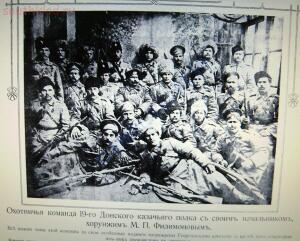 Георгиевские кавалеры Дона. - PICT9961.JPG