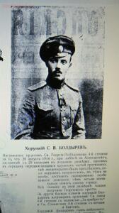 Георгиевские кавалеры Дона. - PICT9962.JPG