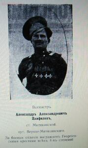 Георгиевские кавалеры Дона. - PICT9965.JPG