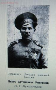 Георгиевские кавалеры Дона. - PICT9969.JPG