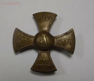 Ополченческий крест и медаль крымской войны - 11711142.jpg