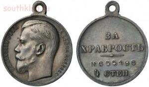 Георгиевская медаль - медаль За храбрость  - big_4.jpg