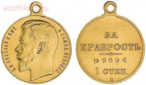 Георгиевская медаль - медаль За храбрость  - big_1.jpg