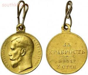 Георгиевская медаль - медаль За храбрость  - big_2.jpg