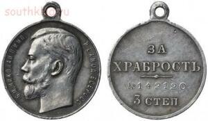 Георгиевская медаль - медаль За храбрость  - big_3.jpg