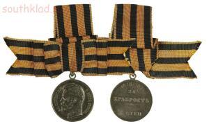 Георгиевская медаль - медаль За храбрость  - _DSC2918-18.jpg