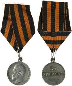 Георгиевская медаль - медаль За храбрость  - big_9.jpg