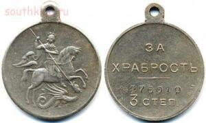 Георгиевская медаль - медаль За храбрость  - big_10.jpg