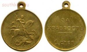 Георгиевская медаль - медаль За храбрость  - original_2.jpg