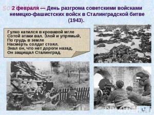 День победы  - Сталинград.jpg