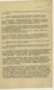 Трофейные немецкие документы с переводом на русский язык - bc3b964510ff2df06e37013dda37c1e8.png