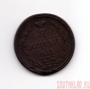 2 копейки 1810 года - 001 - копия (4).jpg