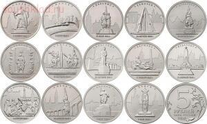 [Продам] 5 рублей 2016 Города-столицы набор 14 монет - города столицы 2016.jpg