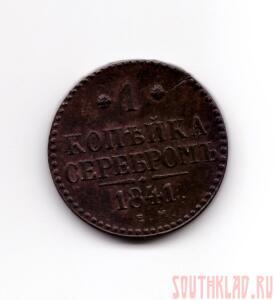 1 копейка серебром 1841 год - 001 - копия (6).jpg