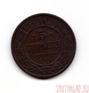 5 копеек 1880 года - 001 - копия.jpg
