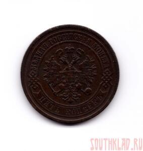 5 копеек 1880 года - 002 - копия.jpg
