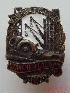 М.С.П.Т.И Отличный плотник - DSCF9564.JPG