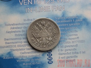 Рупь 1901 г оценка - 4054002125_1 рубль 11901г..jpg