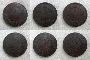 3 копейки 1914, 1915, 1916 - 111.jpg