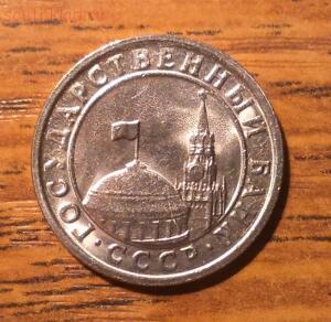 Монеты 1991г Окончание 01.03.17г в 22.00 - DSC_0206.JPG