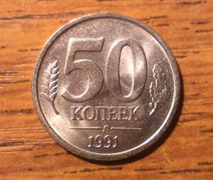 Монеты 1991г Окончание 01.03.17г в 22.00 - DSC_0207.JPG