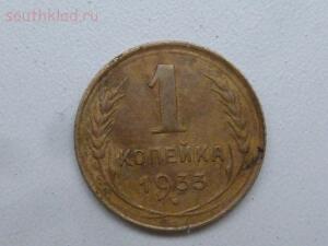 1 копейка 1933г. До 03.03.17г. в 21.00 МСК - P1380294.JPG