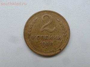 2 копейки 1938г. До 09.03.17г. в 21.00 МСК - P1380392.JPG