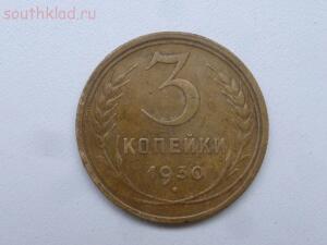 3 копейки 1930г. До 09.03.17г. в 21.00 МСК - P1380416.JPG