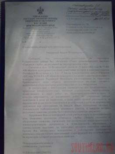 Дела в отношении поисковиков по ст. 243.2 УК РФ - письмо.jpg