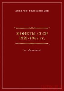 Д. Тилижинский «Монеты СССР 1921-1957 гг.» - obl.jpg