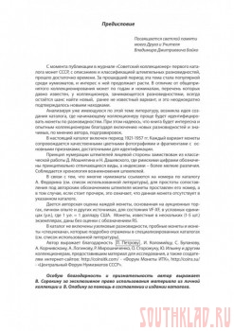 Д. Тилижинский «Монеты СССР 1921-1957 гг.» - predisl.jpg
