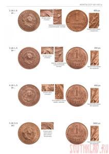 Д. Тилижинский «Монеты СССР 1921-1957 гг.» - str7.jpg