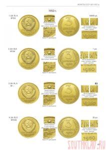 Д. Тилижинский «Монеты СССР 1921-1957 гг.» - str65.jpg