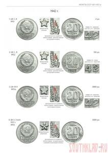 Д. Тилижинский «Монеты СССР 1921-1957 гг.» - str142.jpg