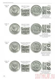 Д. Тилижинский «Монеты СССР 1921-1957 гг.» - str171.jpg