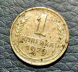 лот монет 1929 года 1,2,3,5 копеек - IMG-20170305-WA0001.jpg