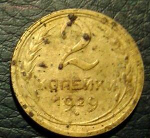 лот монет 1929 года 1,2,3,5 копеек - IMG-20170305-WA0002.jpg